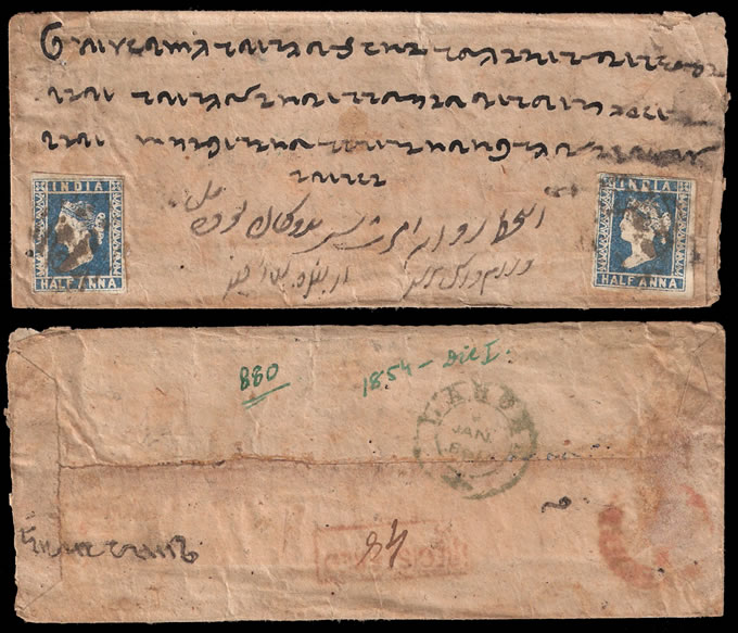 INDIA 1854 LOVELY SMALL PRIMITIVE LETTER